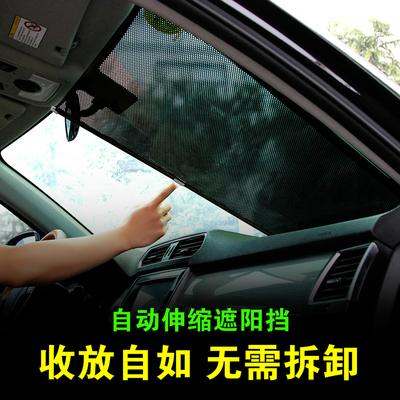 汽车遮阳帘自动伸缩车用防晒隔热遮阳挡车内侧窗前挡风玻璃遮阳板
