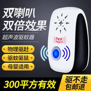 超声波万能驱蚊器家用室内多功能智能电子驱虫苍蝇老鼠灭蚊器神器