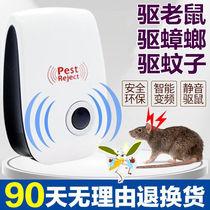 超聲波驅蚊器驅蟲滅蚊滅蠅神器燈器室內家用蚊子蒼蠅電子一窩端