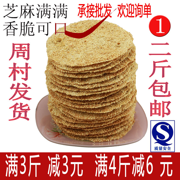 Authentic Shandong Zhoucun specialty pastry black and white sesame biscuit tea snacks breakfast Office