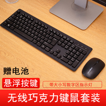 鉑科無線鍵盤巧克力鍵鼠平板電腦USB家用辦公筆記本鍵盤鼠標套裝