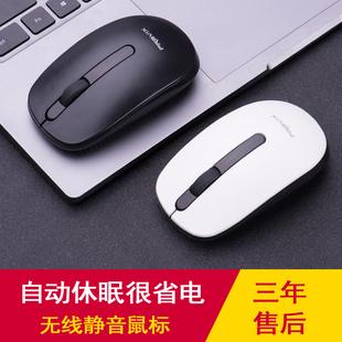 电脑无限女生无声静音鼠标省电 无线鼠标充电办公游戏笔记本台式