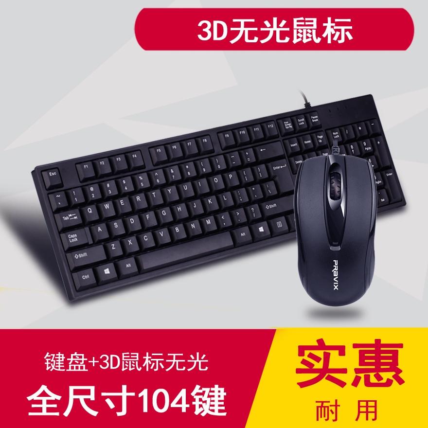 铂科有线发光键盘鼠标套装笔记本键鼠朋克圆形按键静音台式电脑