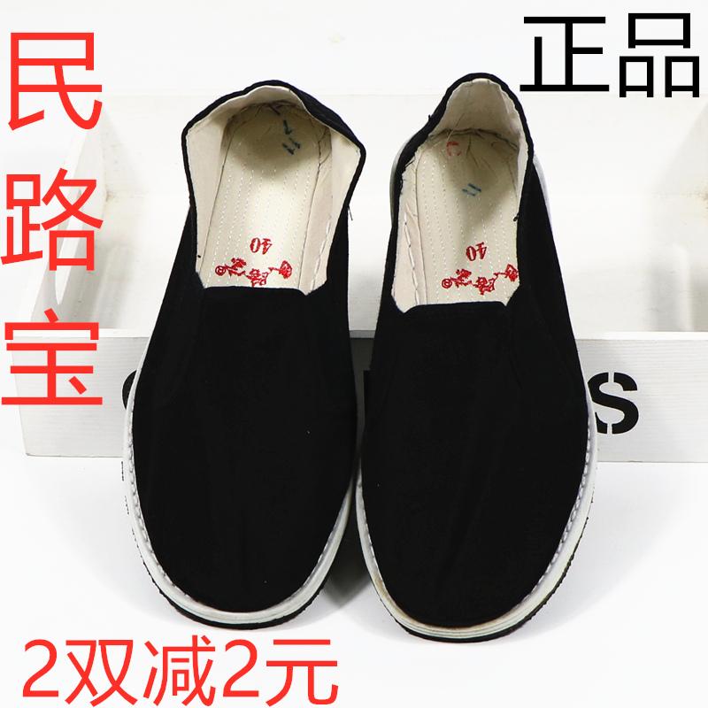 民路宝军47号特大码48黑布鞋军板鞋