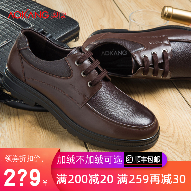 Aokang 2020 new autumn and winter leather shoes mens leather plush soft surface soft bottom middle aged dad shoes business casual mens shoes