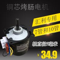 7 колб машина колбаса Гуанчжоу Huili для Моторный медный сердечник двигателя коммерческий 10 трубная колбаса моторный мотор универсальный мотор