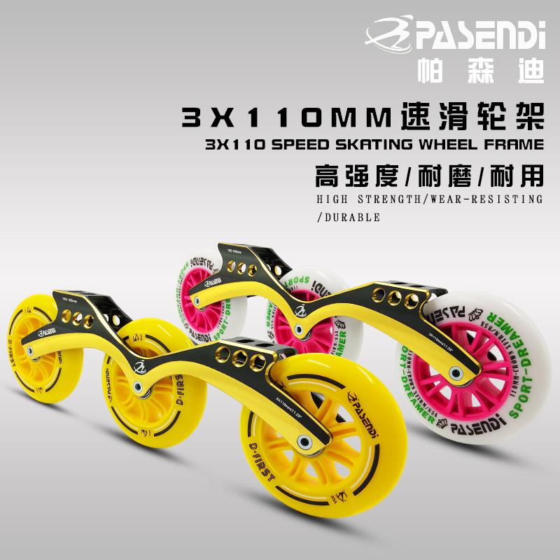 帕森迪速滑鞋轮架 儿童成人专业竞速支架 直排轮大三轮溜冰鞋刀架