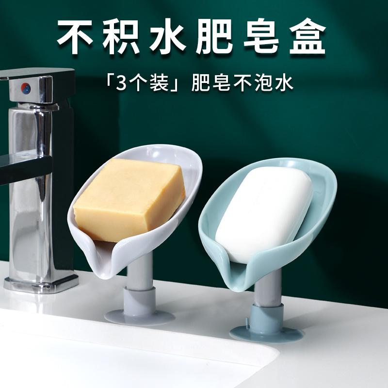 香皂肥皂盒免打孔置物神器吸盘创意可爱放浴室卫生间家用架沥水架