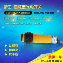 光电开关3线NPN直流常开带反射板E3F-R2N1 正品沪工E3F-R2NK其它