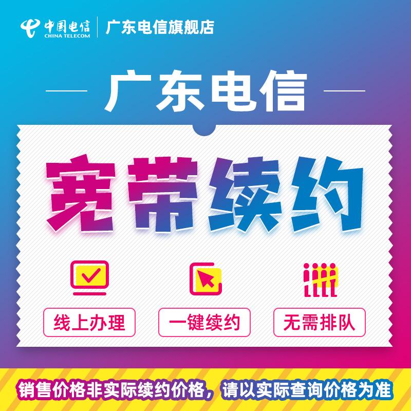 广东电信宽带续约 下单前请联系客服 直接下单不受理