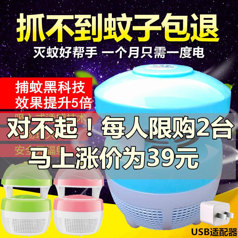 光触媒LED吸入式强力室内灭蚊灯无辐射孕妇婴儿卧室静音杀捕蚊器