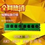National 包邮 original DDR3 1333 4G AMD dedicated desktop memory compatible 8G 1600