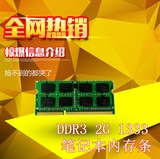 包邮 original quality DDR3 1333 2G notebook memory compatible 4G 1600 send screwdriver