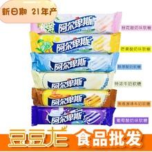 阿尔卑斯软糖香软充气糖果整盒33g *21条 葡萄酸奶软糖原味牛奶味