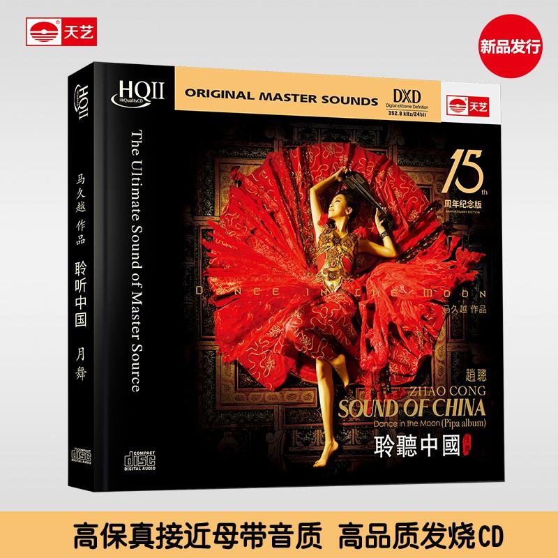 天艺唱片赵聪《聆听中国月舞》HIFI高品质HQCDII十五周年纪念版