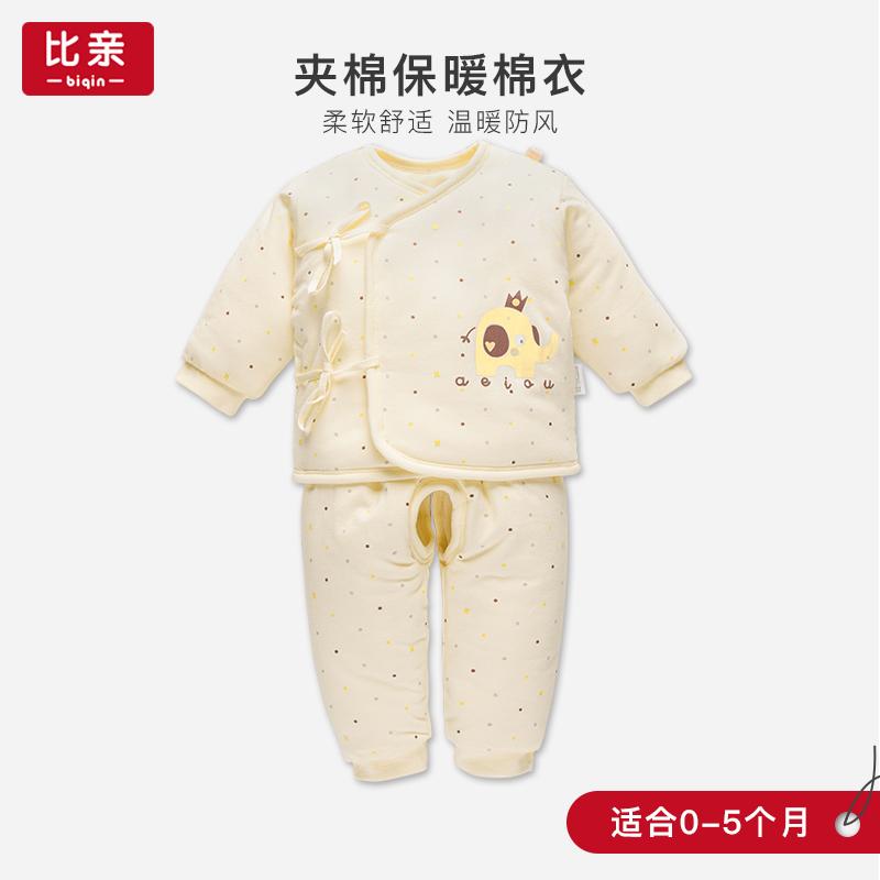 初生新生儿分体棉袄棉服 婴儿薄棉套装小棉衣 初生宝宝保暖衣服