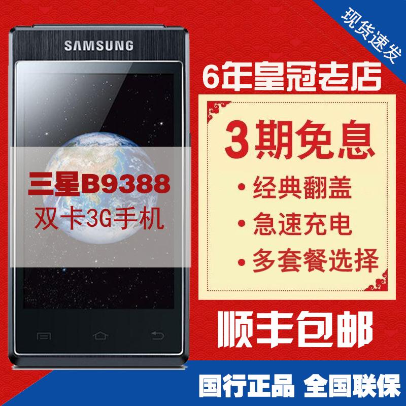 Samsung/三星 B9388手机翻盖智能手机移动联通3G商务手机