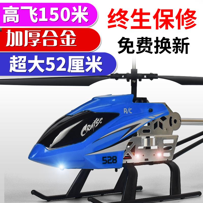 [童彩乐园电动,亚博备用网址飞机]玩具超大亚博备用网址飞机 充电耐摔 直升机航月销量1649件仅售60元