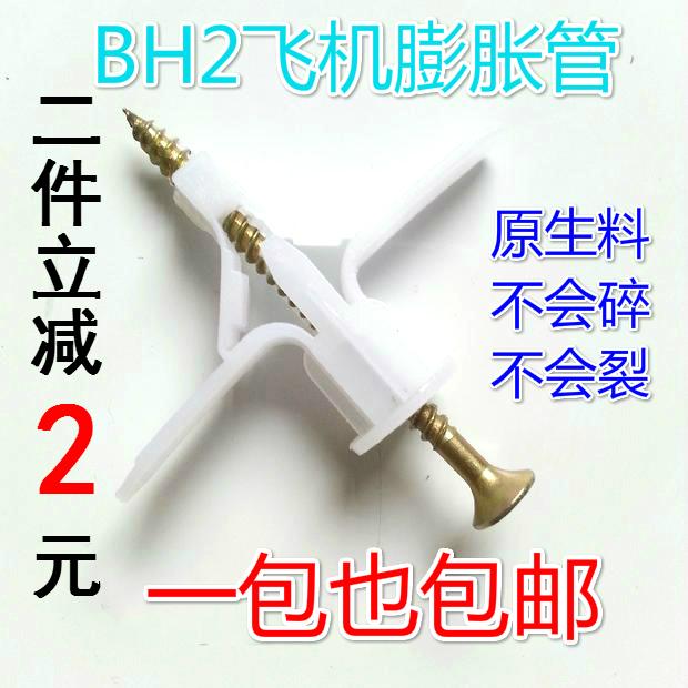 BH2 самолет расширительный болт болт самолет зыбь пробка камень крем доска зыбь трубка / занавес полый стена / пластик расширение винт