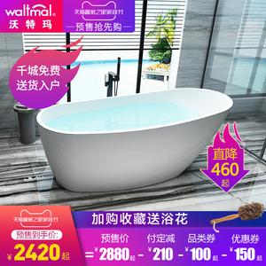 沃特玛 高端独立式浴缸亚克力家用浴缸欧式网红简约浴盆1.4-1.7米