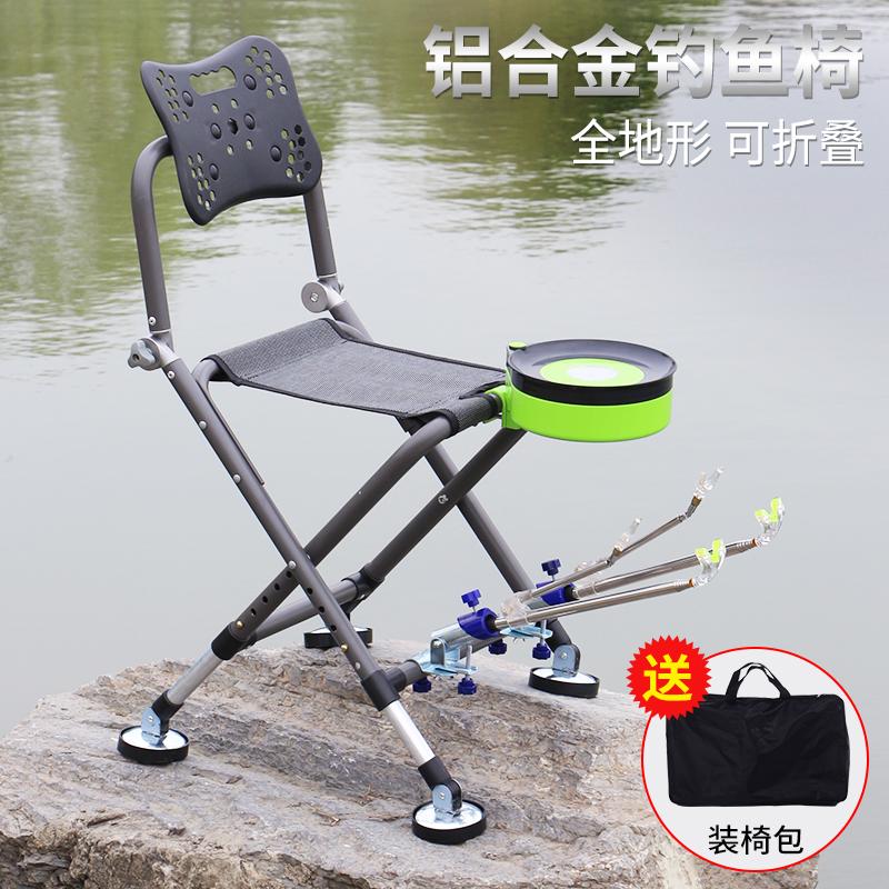 (用10元券)铝合金钓椅便携钓鱼椅多功能台钓椅轻便小椅子全地形多功能装配件