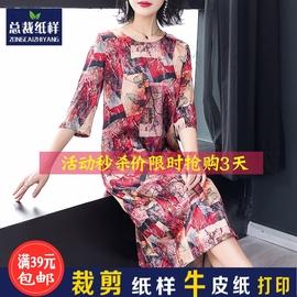 S159中老年妈妈真丝连衣裙宽松旗袍式裙子服装纸样1:1实物裁剪图