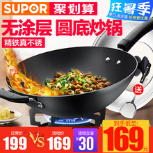 Supol large iron pan frying pan Gas stove for home old uncoated round bottom frying pan is suitable for non-rusting refined iron
