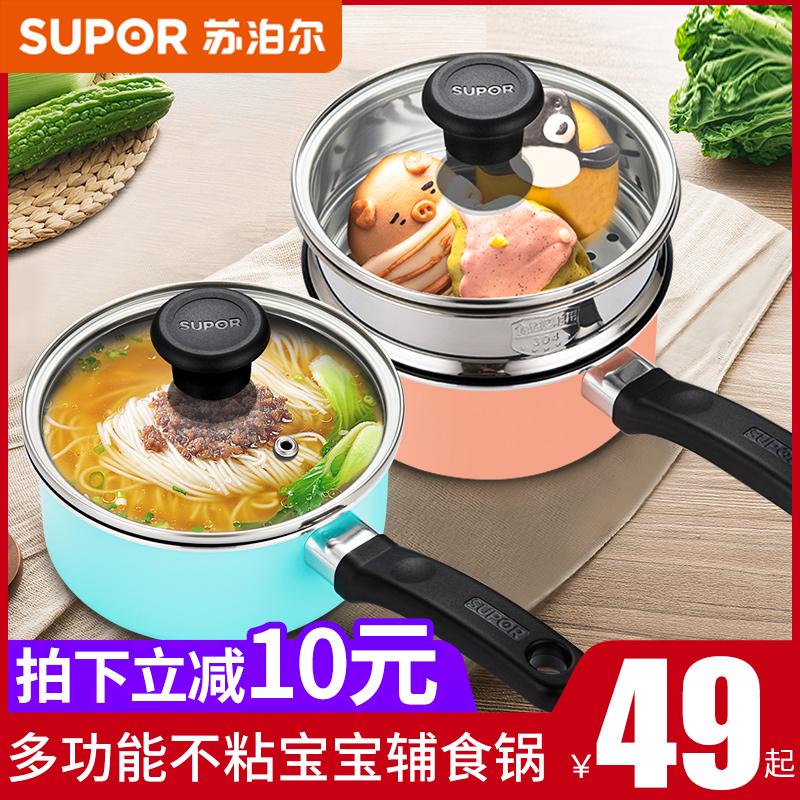 苏泊尔小奶锅宝宝辅食婴儿不粘煎煮泡煮面热牛奶汤锅电磁炉通家用