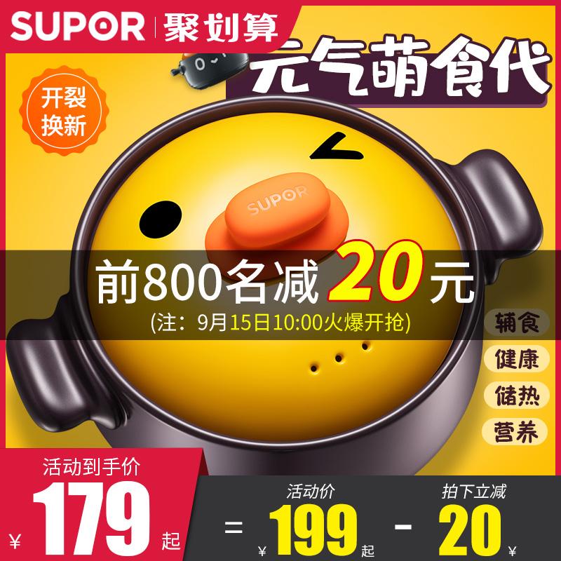 苏泊尔砂锅煲汤家用炖锅燃气陶瓷锅小号沙锅煲仔饭石锅燃气灶专用