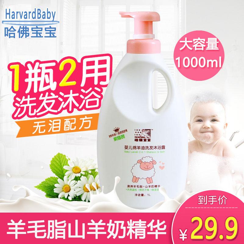哈佛宝宝婴儿洗发水沐浴露二合一宝宝天然洗护婴幼儿童沐浴乳正品
