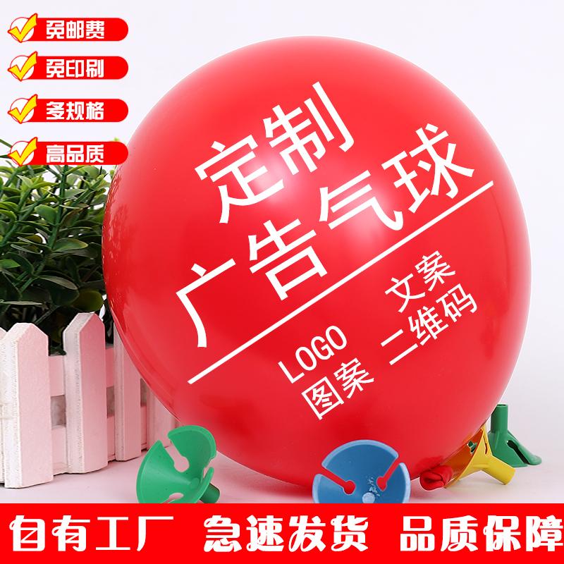 满45.00元可用20元优惠券广告气球印字定制logo定做订制二维码气球幼儿园宣传开业汽球装饰