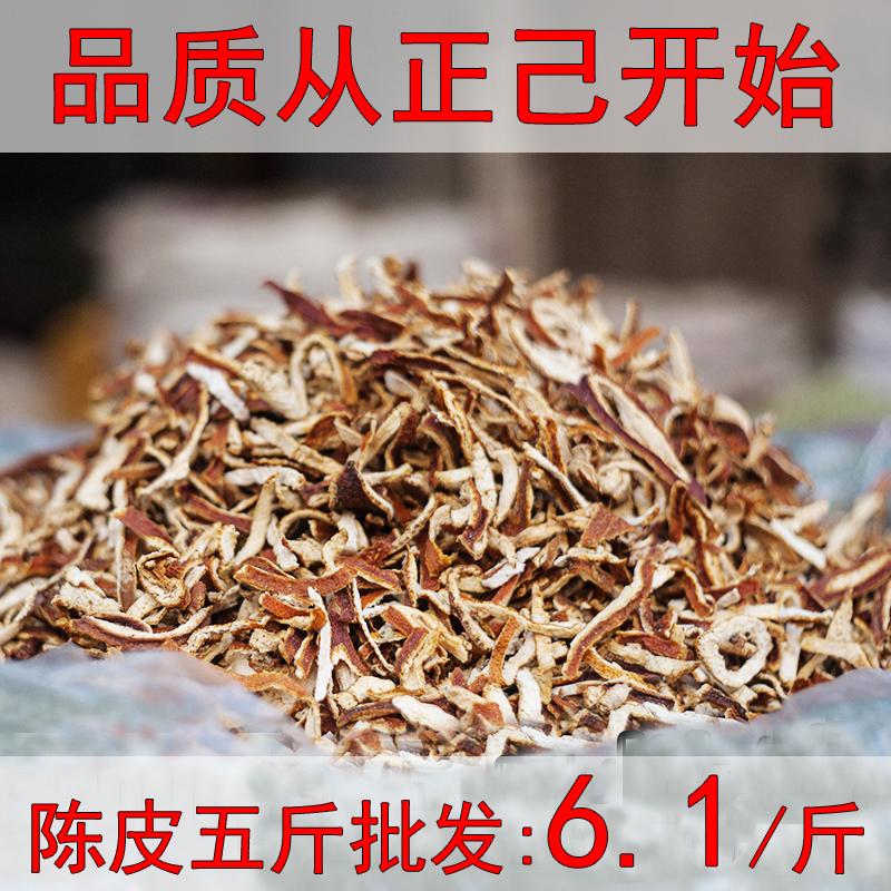 Chenpi 500 г бесплатная доставка по китаю новый Сушеный мандарин кожура сушеные апельсиновой корки апельсиновой корки Chenpi чай китайской травяной медицины сухие товары