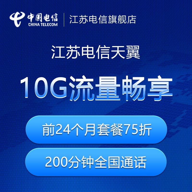 热销0件买三送一江苏电信59元国内流量畅享卡移动手机卡4g上网卡电话卡全国通用