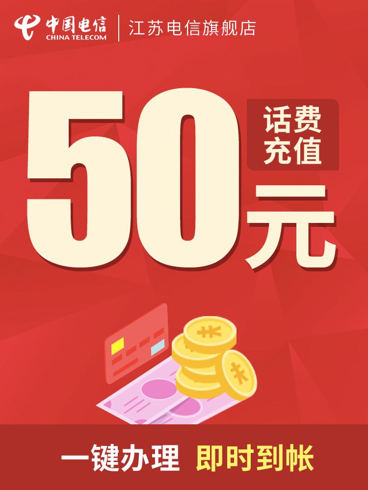 【江�K�信】手�C��M充值 50元 即�r到�� 此商品不支持��惠券