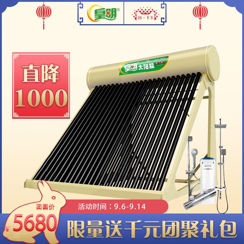 皇明太阳能热水器家用全自动光电两用不锈钢水箱智能包运输安装集