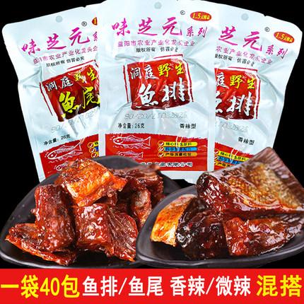 味芝元鱼排26克湖南特产鱼尾辣洞庭野生香辣鱼零食整箱好吃不贵的