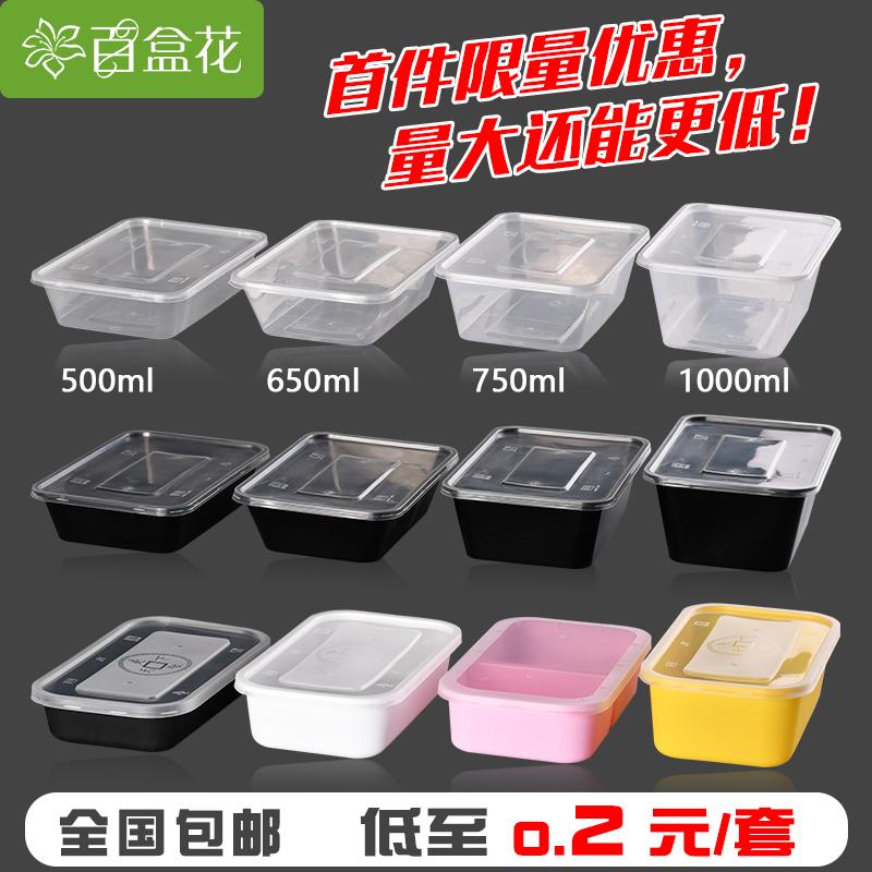 百盒花日式长方形1000ml一次性快餐盒彩色外卖便当饭盒美式打包碗13.90元包邮