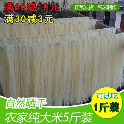 湖南米粉干正宗衡阳细米粉手工长沙常德粗米线贵州干货粉丝纯大米