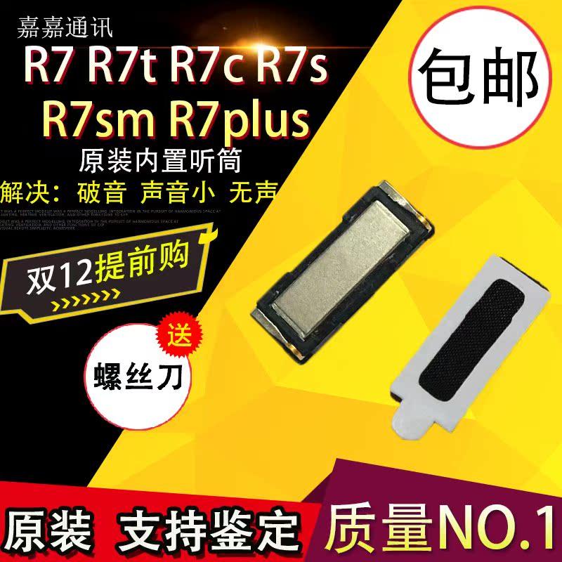 OPPO R7听筒 r7T/R7C/R7S/R7SM/R7plus手机内置原装听筒 受话器