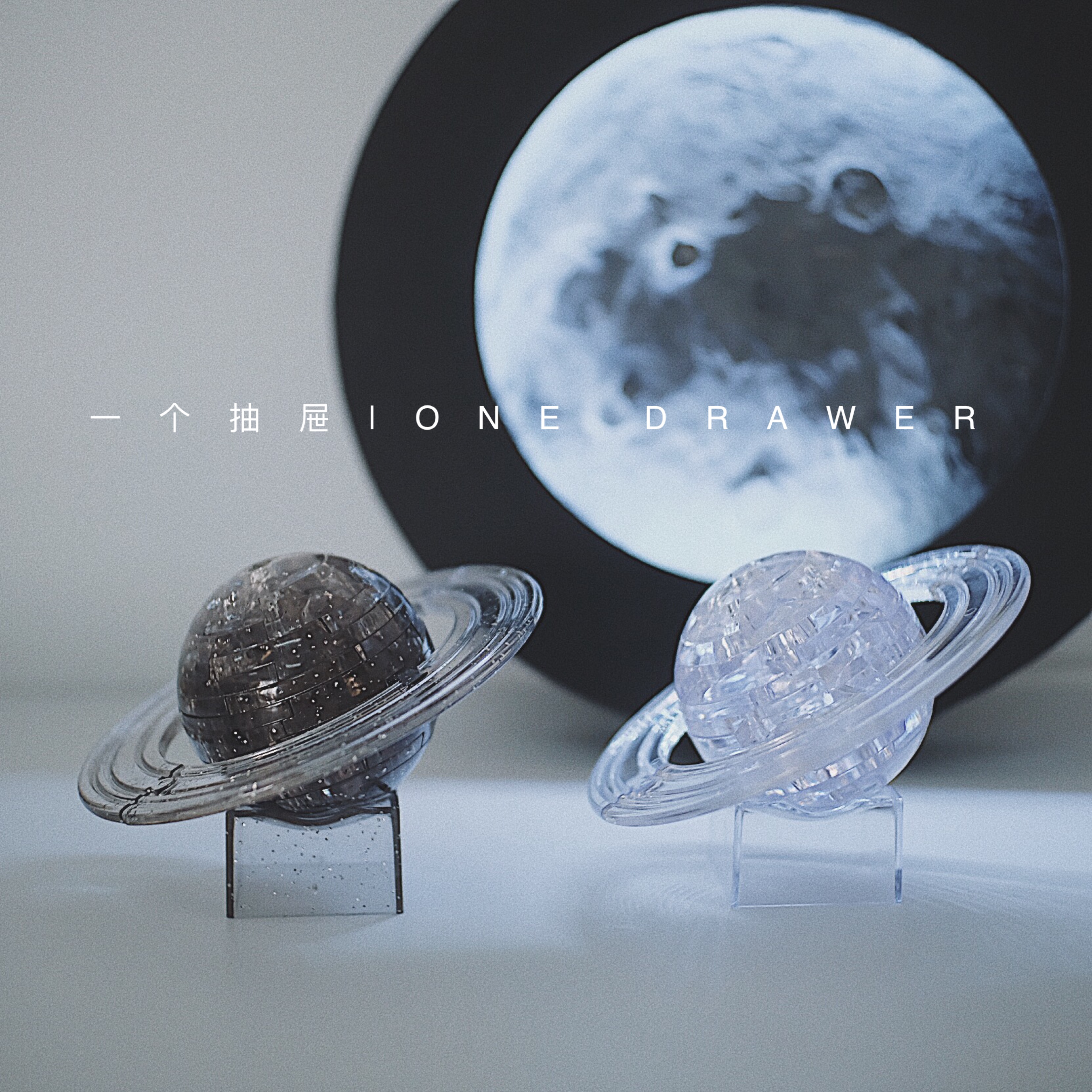 「一个抽屉 」星球宇宙塑料3d水晶拼图创意装饰居家摆件生日礼物11月30日最新优惠