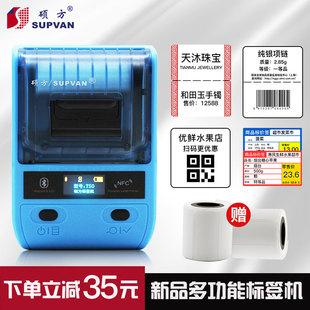 硕方标签机t50 / 80热敏珠宝打印机