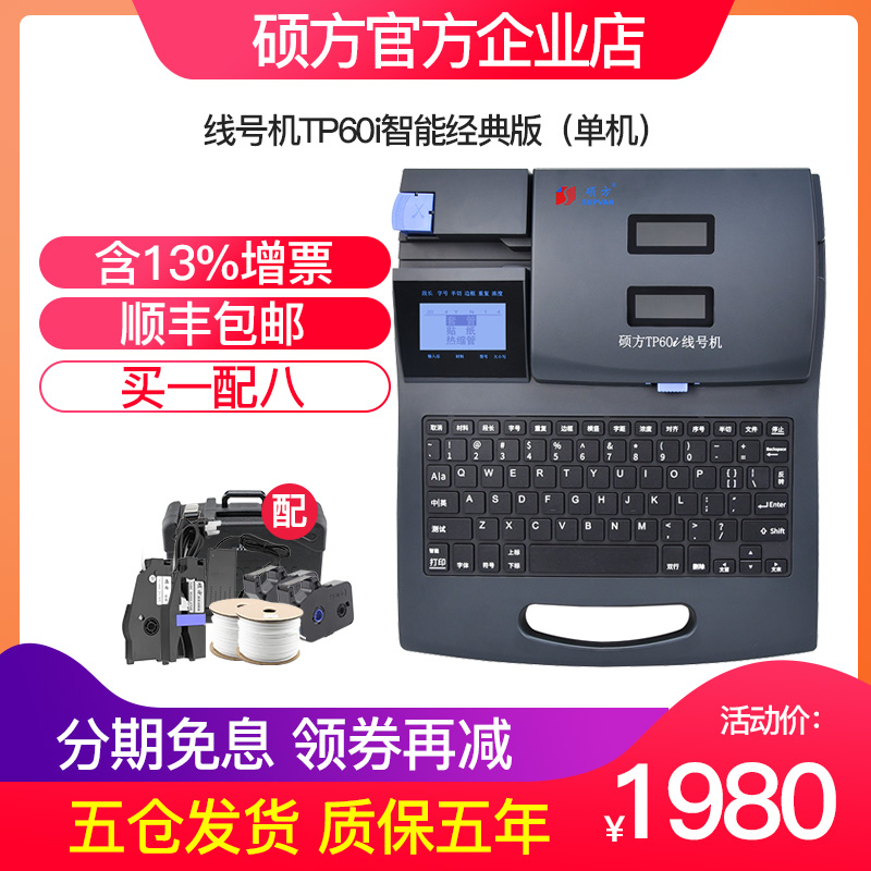 硕方线号机tp60i号码管打码机打号机线缆套管标签线号打印机TP70