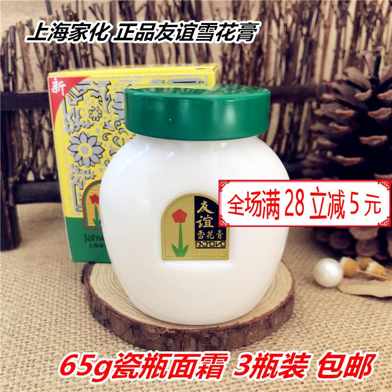 上海家化友谊雪花膏65g瓷瓶补水保湿滋润老牌怀旧面霜三花香包邮