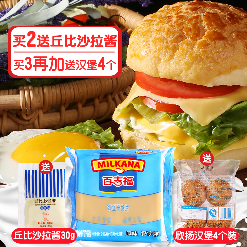 法国百吉福原味芝士片三明治泡面