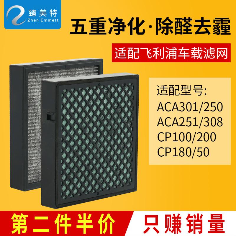 配原装飞利浦车载空气净化器过滤网aca251/cp100车通用HEPA活性炭