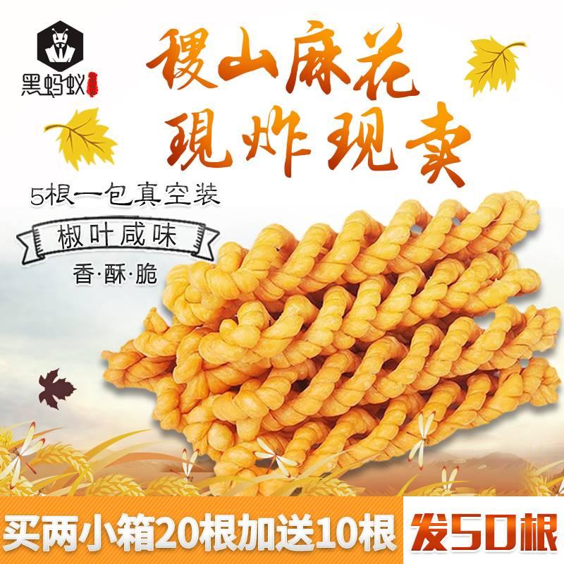 山西运城特产小吃零食稷山麻花香酥脆咸椒叶手工糕点2斤整箱包邮