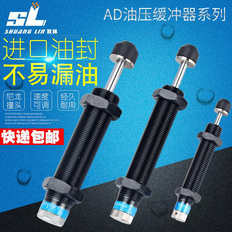 气动压力可调液压油压缓冲器阻尼器AD1412/1416/1425/2025/2050-5