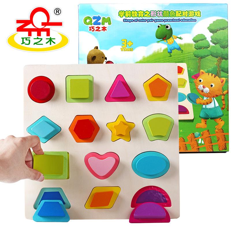 巧之木形状颜色配对游戏拼图  B06-02-02/0.7KG(包邮)