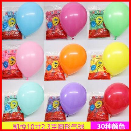 凯悦10寸加厚乳胶气球婚礼装饰生日派对布置商场开业庆典拱门气球