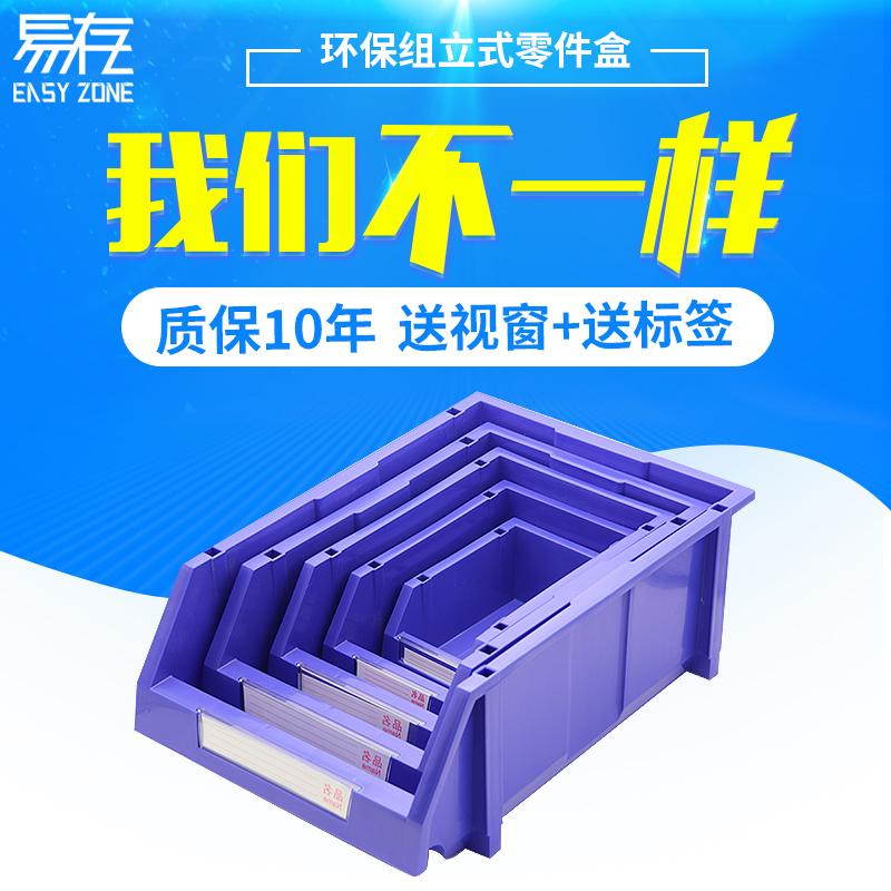 易存加厚收纳零件盒组合式零件箱斜口螺丝工具盒塑料物料元件盒